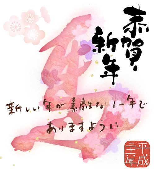 2014年 年賀状 hide.png