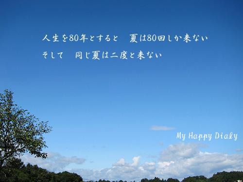 IMG_4921-jinsei.jpg